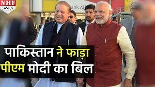 PM Modi गए तो थे Pak PM को बधाई देने, लेकिन Pakistan ने तो फाड़ दिया इतने लाख का बिल Bill