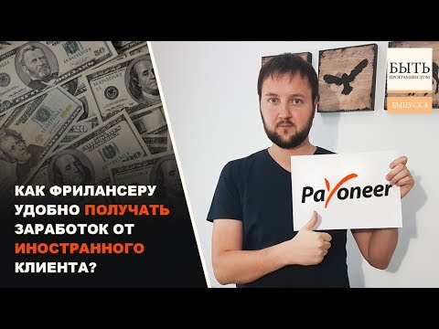 Как фрилансеру быстро и удобно получать заработок от иностранных клиентов? Система Payoneer.