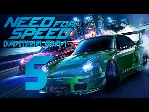 Прохождение Need For Speed 2015 — Часть 5: Бешеный Дрифт
