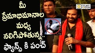 Pawan Kalyan Funny Punch on Crazy Fans @Janasena Porata Yatra in Palasa