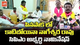 Pinapaka Constituency CPM Candidate Katiboyina Nageswara Rao Speech After Nomination