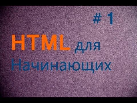 """HTML для начинающих - Урок №1 """"Основные теги. Создание каркаса страницы"""""""