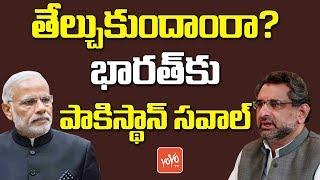 భారత్  కు పాకిస్థాన్ సవాల్ | Pak PM Shahid Khaqan Abbasi Challenges To India