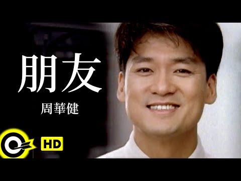 周華健 Wakin Chau【朋友 Friends】Official Music Video