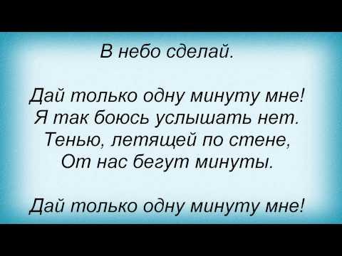 Буланова Татьяна - Минуты