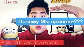 Kazy Karta_blog - №1 (new season)