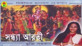 Mukti Sarkar - Shondha Aroti