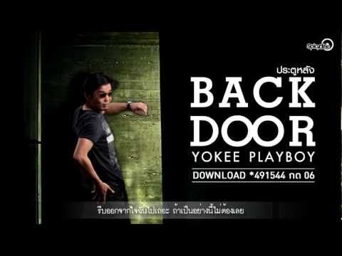 Yokee Playboy - ประตูหลัง Back Door (Official Audio) | spicydisc.com
