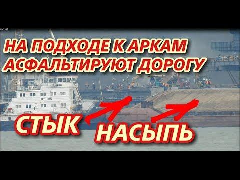 Крымский(март 2018)мост! Арки яркого цвета! А/Д  пролёты асфальтируют полным ходом!Показываю стык!
