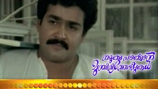 Namukku Parkkan - Malayalam Full Movie - Namukku Parkkan Munthiri Thoppukal  - Part 5 Out Of 24 [HD]