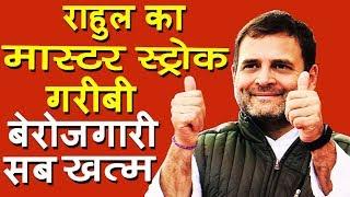 funny indian politicians | election 2019 india | Rahul Gandhi NYAY scheme | rahul gandhi funny video