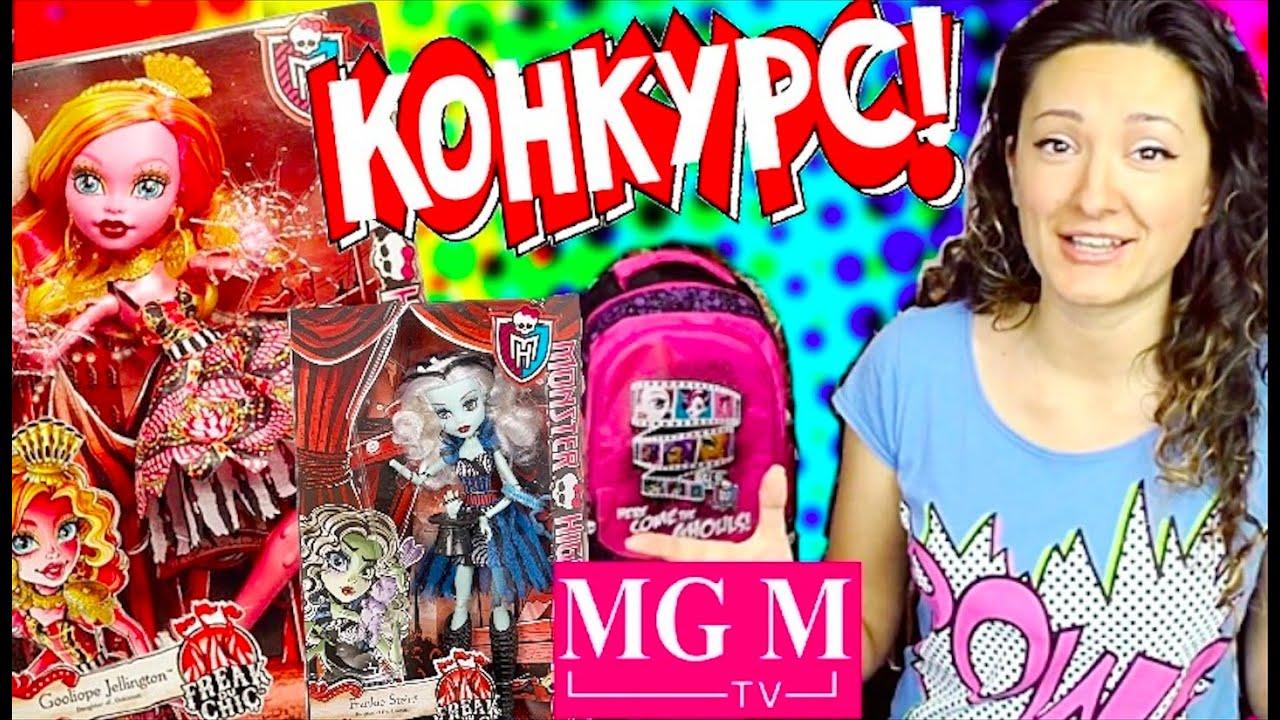 Монстер хаус на конкурс mgm