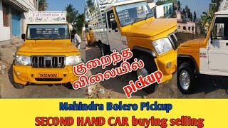Second hand Mahindra Bolero Pickup buying selling