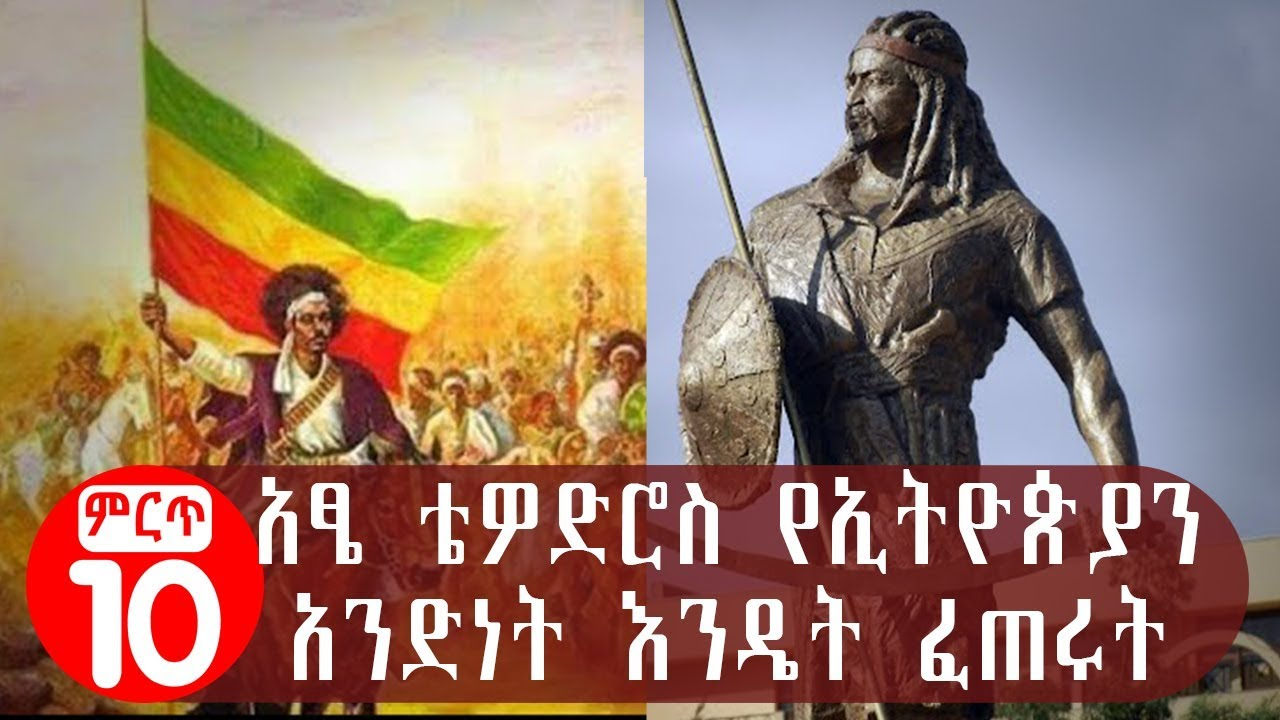 Amazing things Emperor Tewodros has done for one Ethiopia