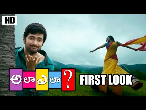 Ala Ela Movie First Look Teaser - Latest Telugu Movie 2014 video