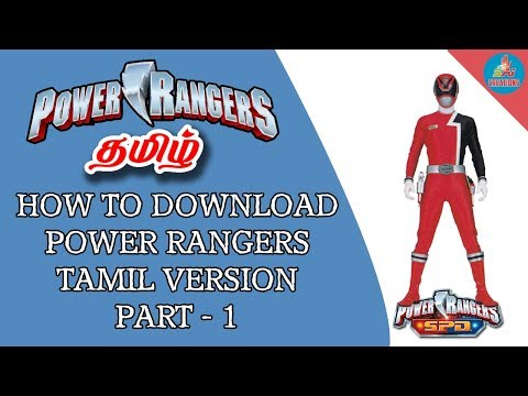 how to download power rangers in tamil version Part - 1 thumbnail