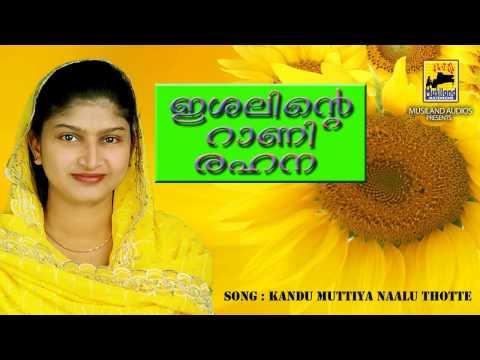Mappila Pattukal Rahna | Ishalinte Rani Rehna | Malayalam Mappila Songs video