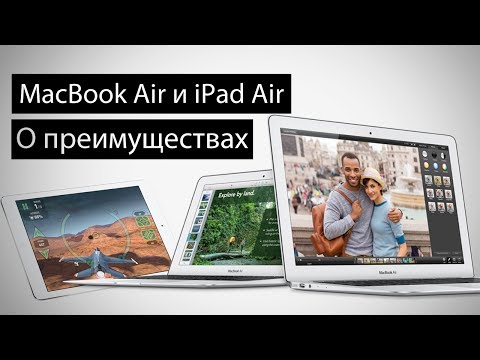 MacBook Air или iPad Air. О преимуществах