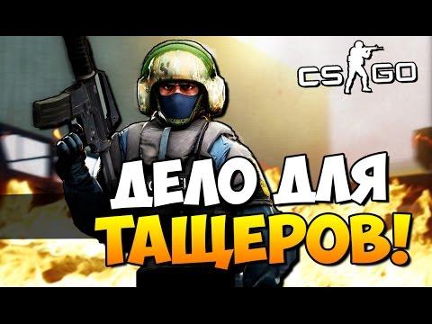 CS:GO - ДЕЛО ДЛЯ ТАЩЕРОВ?! #50