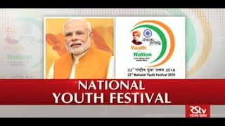 PM Modi's Speech | Inauguration of National Youth Festival in Greater Noida via video conference