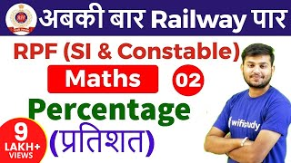 2:00 PM - RPF SI & Constable 2018 | Maths by Sahil Sir | Percentage (प्रतिशत)