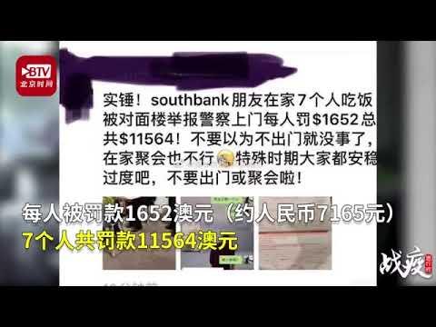 澳洲中国留学生7人聚餐吃火锅 遭举报罚巨款(视)