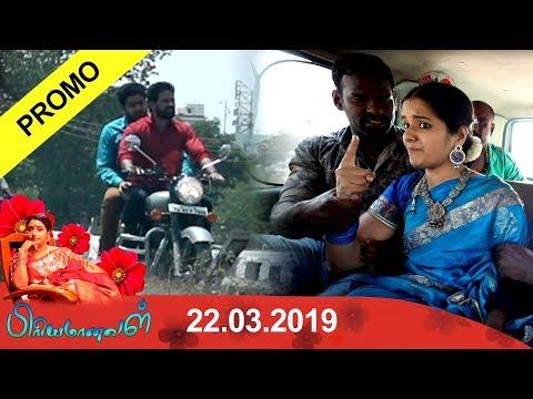 Priyamanaval Promo 23-03-2019 Sun Tv Serial Promo Online