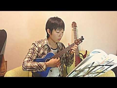 さよならの夏〜コクリコ坂から〜 手嶌葵 ソロウクレレ
