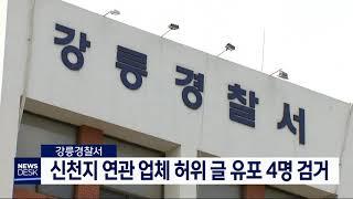 투/강릉 신천지 연관 업체, 허위 글 유포 4명 검거