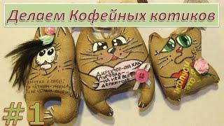 Кофейные коты. Часть 1