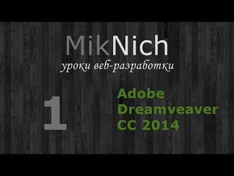 Adobe dreamweaver книга скачать