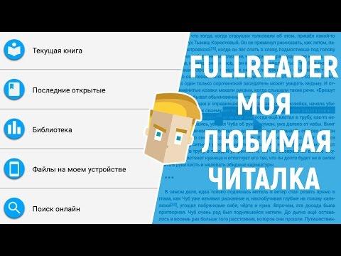 Читалка На Русском Для Андроид С Возможностью Чтения Pdf