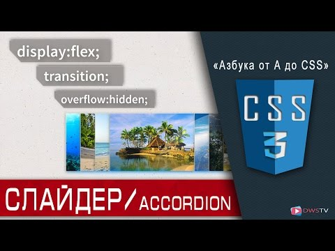 Аккордеон СЛАЙДЕР на CSS / HTML за 8 минут | display flex, transition, overflow
