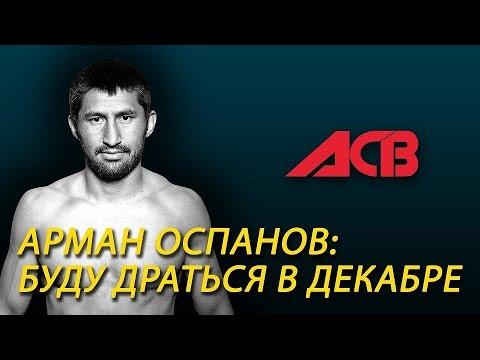 АРМАН ОСПАНОВ - О СВОИХ ПЛАНАХ НА БУДУЩЕЕ. БУДУ ДРАТЬСЯ В ДЕКАБРЕ.