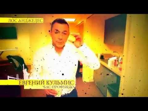 Евгений Кульмис и Арт-группа Хор Турецкого. Гастроли Хор Турецкого.