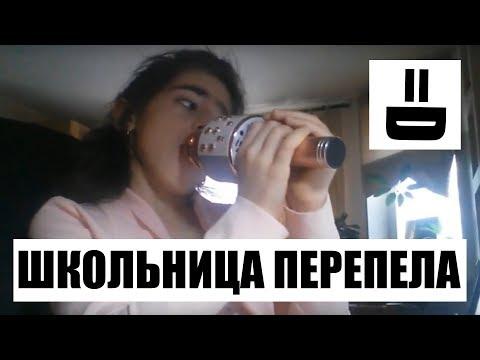 ЛУЧШАЯ ПЕВИЦА ЗА ПОСЛЕДНЮЮ 1000 ЛЕТ!!!!11 ШКОЛЬНИКИ ПЕРЕПЕВАЮТ