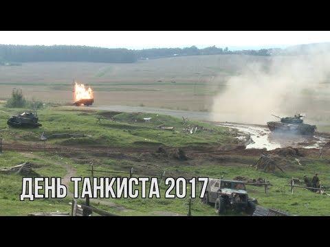 День танкиста 2017. Линия Сталина. Танковый биатлон