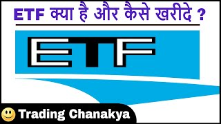 What is (ETF) and How to Buy (ETF) ?