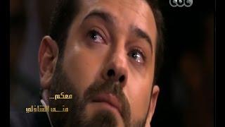 Download #معكم_منى_الشاذلي | شاهد…السبب وراء بكاء الفنان عمرو يوسف على الهواء 3Gp Mp4