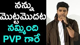 Adavi Sesh Speech At Evaru Movie Teaser Launch || Adavi Sesh || Yevaru |
