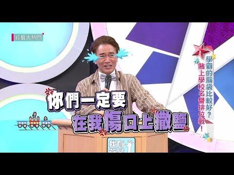 【吳宗憲傷口撒鹽~是誰被迫離開演藝圈!!】綜藝大熱門精華