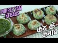 Purple Yam Kebabs Recipe In Hindi | कंद के कबाब | Healthy Recipe | Kand Ke Kabab | Nupur Sampat