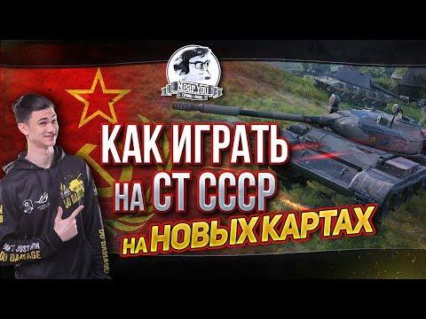 КАК ИГРАТЬ НА СТ СССР НА НОВЫХ КАРТАХ?