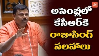 Raja Singh Suggestions to CM KCR | Telangana Health Department | Day 4 | TRS