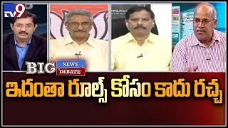 Big News Big Debate : ఇదంతా రూల్స్ కోసం కాదు రచ్చ - Ch VM Krishna Rao