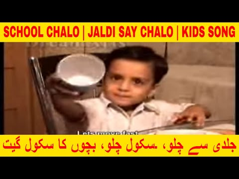 SCHOOL CHALO (urdu kids song)