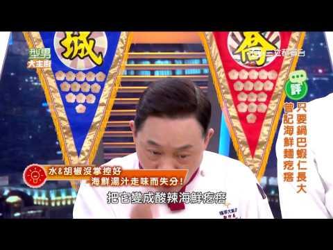 台綜-型男大主廚-20160314 全球唯一紀念銀戒料理大賽!