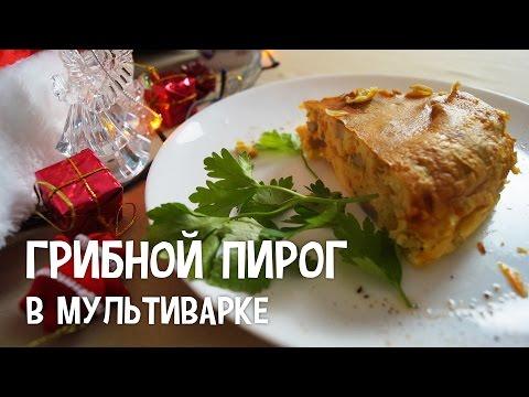 Пирог с грибами в мультиварке редмонд рецепты с фото пошагово