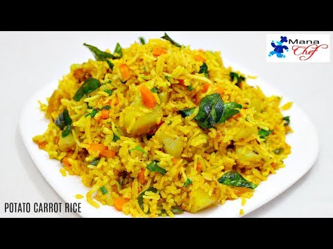 Potato Carrot Rice Recipe in Telugu