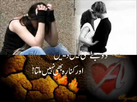 Very Sad Ghazals in Urdu Urdu Very Sad Poetry by Aman